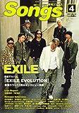 月刊 Songs (ソングス) 2007年 04月号 [雑誌]