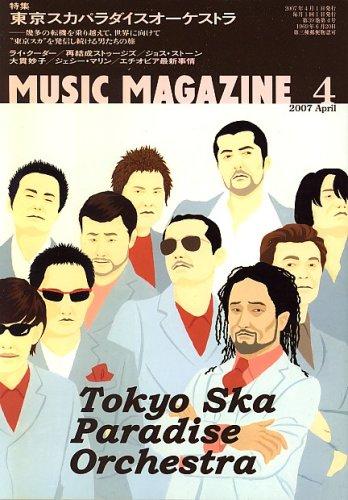 MUSIC MAGAZINE (ミュージックマガジン) 2007年 04月号