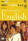 NHK テレビ新感覚☆わかる使える英文法 2007年 04月号 [雑誌]