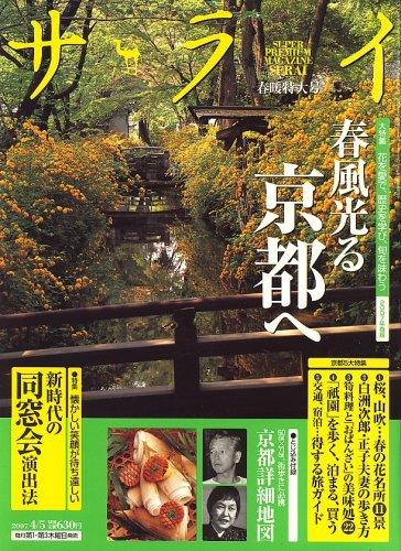 サライ 2007年 4/5号 [雑誌]