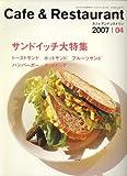 カフェ&レストラン 2007年 04月号 [雑誌]