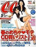 CanCam (キャンキャン) 2007年 05月号 [雑誌]