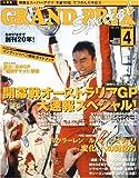 GRAND PRIX Special (グランプリ トクシュウ) 2007年 04月号 [雑誌]