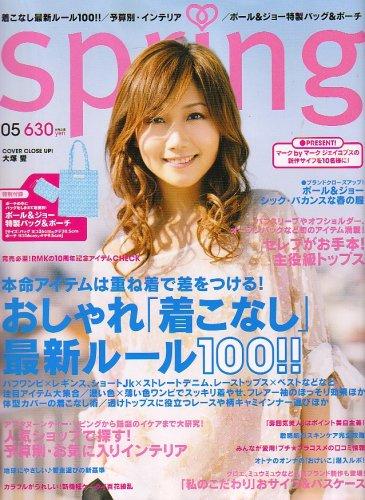 spring (スプリング) 2007年 05月号 [雑誌]