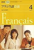 NHK テレビフランス語会話 2007年 04月号 [雑誌]