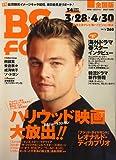 Bs fan (ビーエスファン) 全国版 2007年 05月号 [雑誌]