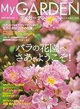 My GARDEN (マイガーデン) 2007年 05月号 [雑誌]
