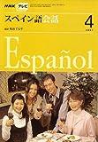 NHK テレビ スペイン語会話 2007年 04月号 [雑誌]