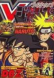 V (ブイ) ジャンプ 2007年 05月号 [雑誌]