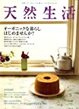 天然生活 2007年 05月号 [雑誌]