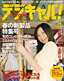 デジキャパ ! 2007年 04月号 [雑誌]