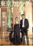 東京カレンダー 2007年 05月号 [雑誌]