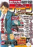 コミックチャージ 2007年 4/3号 [雑誌]