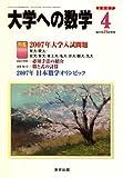 大学への数学 2007年 04月号 [雑誌]