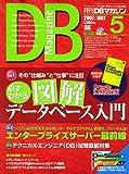 DB (ディービー) マガジン 2007年 05月号 [雑誌]