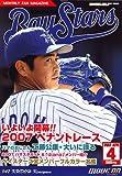 月刊 Bay Stars (ベイスターズ) 2007年 04月号 [雑誌]