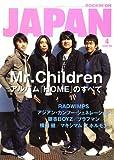 ROCKIN'ON JAPAN (ロッキング・オン・ジャパン) 2007年 04月号 [雑誌]