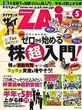ダイヤモンド ZAi (ザイ) 2007年 05月号 [雑誌]