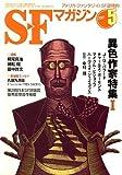 S-Fマガジン 2007年 05月号 [雑誌]