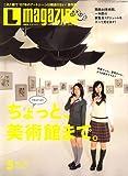 Lmagazine (エルマガジン) 2007年 05月号 [雑誌]