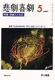 悲劇喜劇 2007年 05月号 [雑誌]