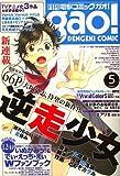 電撃コミック ガオ ! 2007年 05月号 [雑誌]