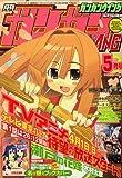 ガンガンWING (ウィング) 2007年 05月号 [雑誌]