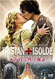 「ロミオとジュリエット」のモデルとなった悲しい純愛物語『トリスタンとイゾルデ』