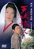 二宮和也、田中美佐子、蟹江敬三、長塚京三出演、名作ドラマ「天城越え」