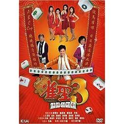 Kung Fu Mahjong 3-Final Duel