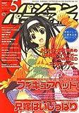 パソコンパラダイス 2007年 05月号 [雑誌]