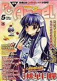 PC Angel (エンジェル) 2007年 05月号 [雑誌]