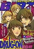 コミック BIRZ (バーズ) 2007年 05月号 [雑誌]