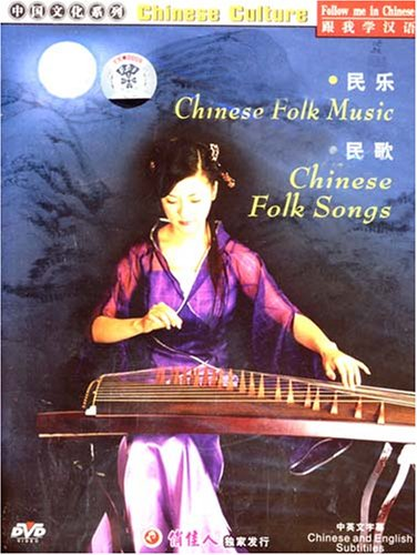 Chinese Culture: Chinese Folk Music / Chinese Folk Songs