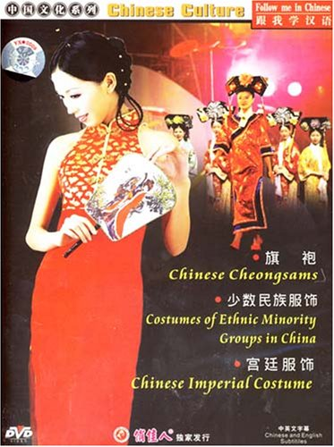 Chinese Culture: Chinese Cheongsams / Costumes of Ethnic Minority Groups in China / Chinese Imperial Costume