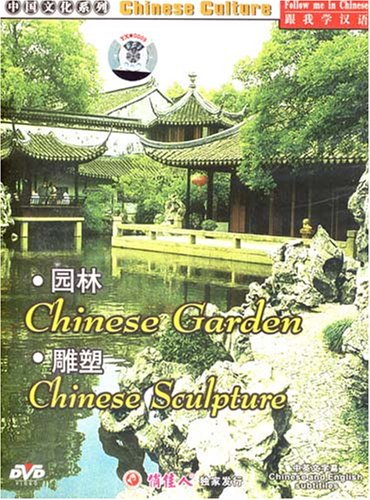 Chinese Culture: Chinese Garden / Chinese Sculpture