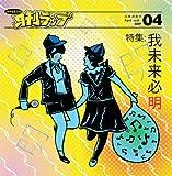 ダメレコード presents 月刊ラップ 第9号