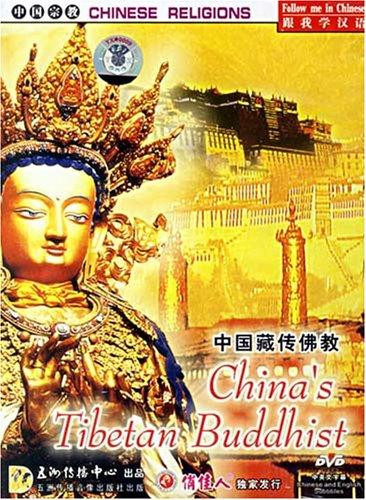 Chinese Religions: China's Tibetan Buddhist