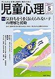 児童心理 2007年 05月号 [雑誌]