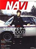 NAVI (ナビ) 2007年 05月号 [雑誌]