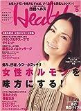 日経 Health (ヘルス) 2007年 05月号 [雑誌]