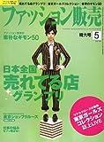 ファッション販売 2007年 05月号 [雑誌]