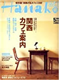 Hanako WEST (ハナコウエスト) 2007年 05月号 [雑誌]