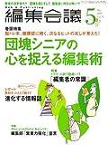 編集会議 2007年 05月号 [雑誌]