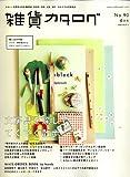 zakka catalog (雑貨カタログ) 2007年 06月号 [雑誌]