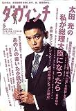 ダ・ヴィンチ 2007年 05月号 [雑誌]