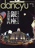 dancyu (ダンチュウ) 2007年 05月号 [雑誌]
