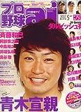 プロ野球 ai (アイ) 2007年 05月号 [雑誌]