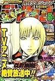 月刊 少年ジャンプ 2007年 05月号 [雑誌]