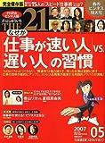 THE 21 (ざ・にじゅういち) 2007年 05月号 [雑誌]